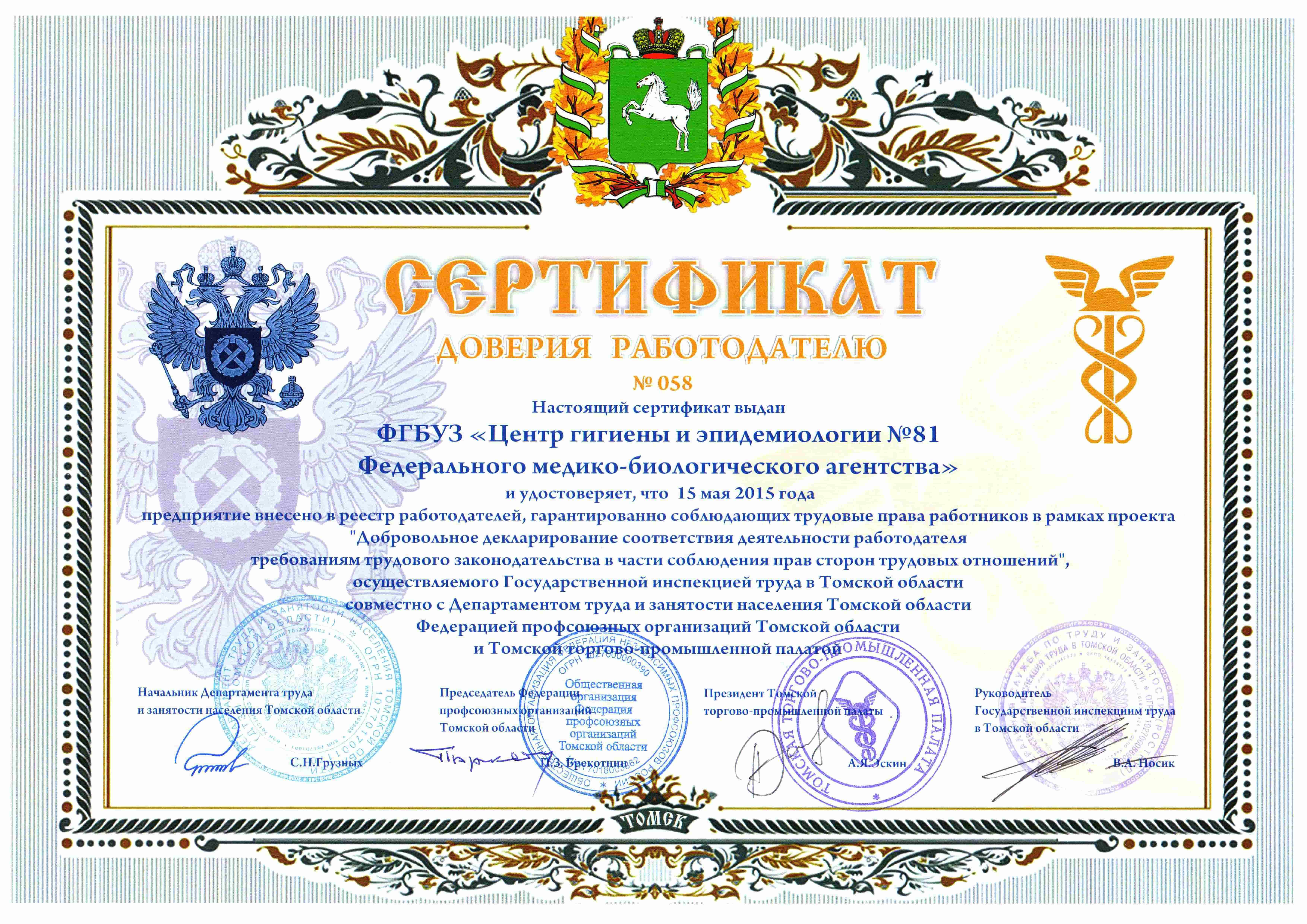 Сертификат доверия работодателю-min